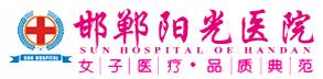 贵阳协和妇科医院